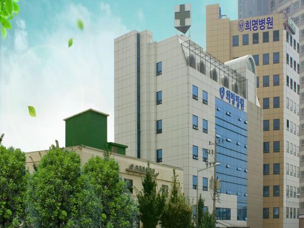 희명병원.jpg