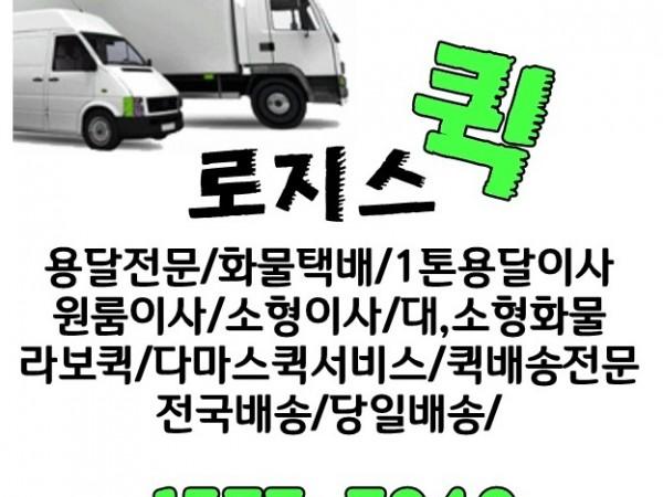 동탄용달이사_분당용달_가격_이어가쥬.jpg